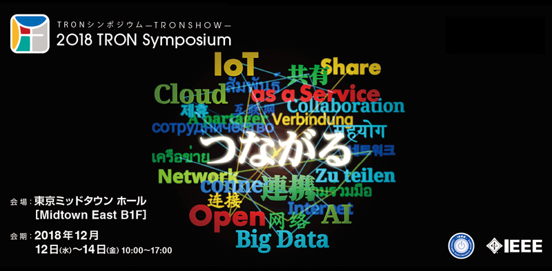 2018 TRON Symposium(TRONSHOW)来場者事前登録を受付中