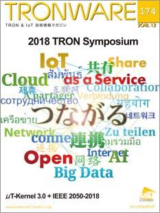 2018 TRON Symposium TRONWARE VOL.174発売