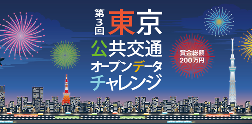 1月30日(木)INIAD開催 「第3回東京公共交通オープンデータチャレンジ」表彰式のご案内