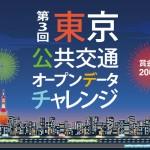 第3回東京公共交通オープンデータチャレンジ 開催中