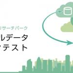 「パーソナルデータ活用コンテスト」は2月20日(水)まで