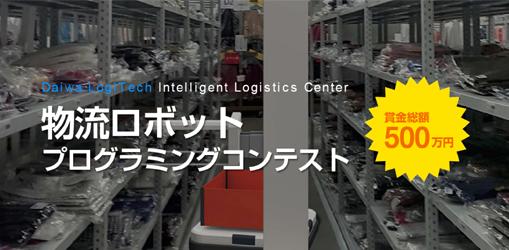 ダイワロジテック「Intelligent Logistics Center: 物流ロボット プログラミングコンテスト」開催中