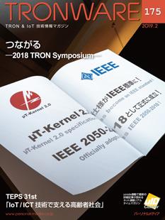 トロンフォーラムメールマガジン | TRONWARE VOL.175「つながる - 2018 TRON Symposium - 」発売