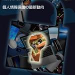 トロンフォーラムメールマガジン | TRONWARE VOL.176「個人情報保護の最新動向」発売