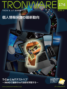TRONWARE VOL.176「個人情報保護の最新動向」発売
