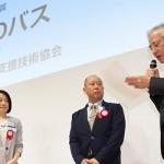 「第2回東京公共交通オープンデータチャレンジ」入賞作品決定