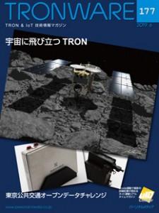トロンフォーラムメールマガジン |  7月23日-24日【実習】ITRON初級 受講者募集中