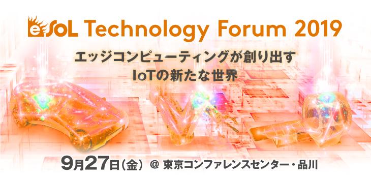 9月27日にイーソル主催「eSOL Technology Forum 2019」を開催