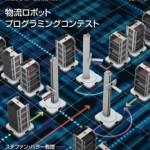 トロンフォーラムメールマガジン | TRONWARE VOL.179 「物流ロボットプログラミングコンテスト」