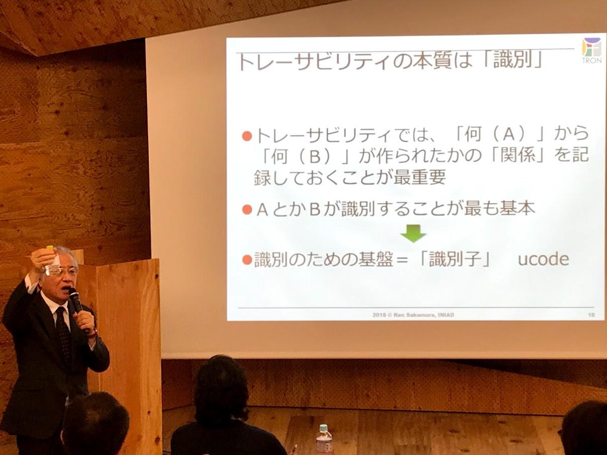 食品トレーサビリティ講習会(2019年度東京会場)