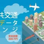 トロンフォーラムメールマガジン | 「第4回東京公共交通オープンデータチャレンジ」延長決定