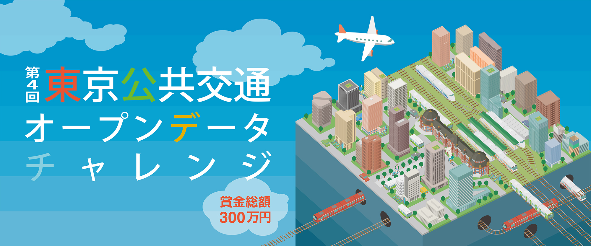 「第4回東京公共交通オープンデータチャレンジ」延長決定