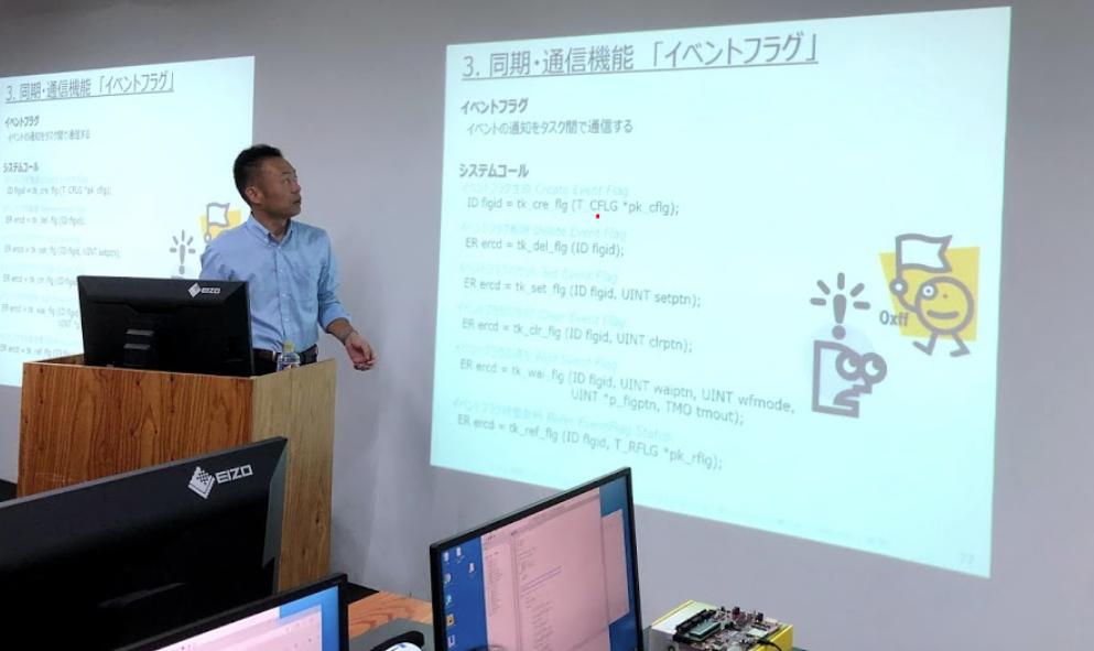 2020年1月21日(火)-22日(水)【実習】μT-Kernel入門(協力:富士通コンピュータテクノロジーズ)