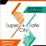 TRONWARE VOL.180 「2019 TRON Symposium」