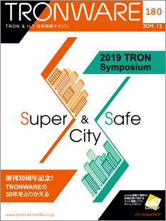 トロンフォーラムメールマガジン | TRONWARE VOL.180 「2019 TRON Symposium」