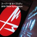 TRONWARE VOL.181 「スーパー&セーフシティ 2019 TRON Symposium」