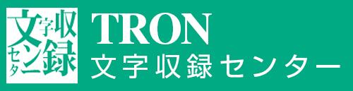 TRON文字収録センター