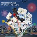 TRONWARE VOL.182 「第3回東京公共交通オープンデータチャレンジ」