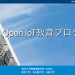 「Open IoT教育プログラム」2020年度受講生募集開始のお知らせ