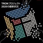 トロンフォーラムメールマガジン | TRONWARE VOL.183「TRONプロジェクト2020の最新状況」