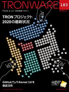 TRONWARE VOL.183「TRONプロジェクト2020の最新状況」