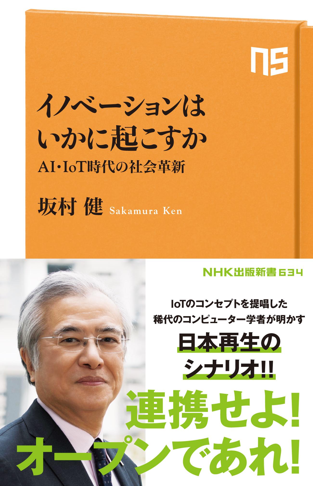 坂村会長の新刊「イノベーションはいかに起こすか──AI・IoT時代の社会革新」発売
