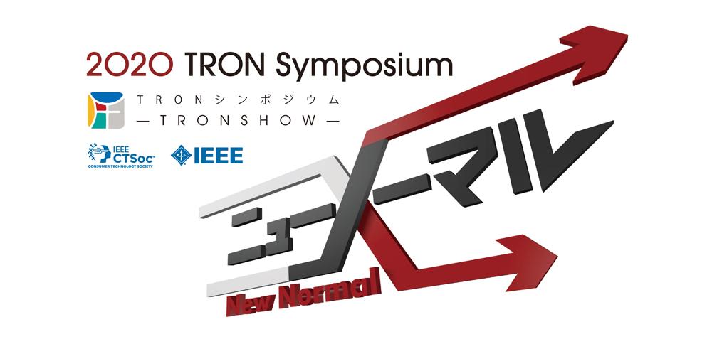 2020 TRON Symposium -TRONSHOW- 視聴登録受付中