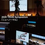 トロンフォーラムメールマガジン |  TRONWARE VOL.187『2020 TRON Symposium 「ニューノーマル」』