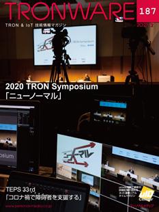 TRONWARE VOL.187『2020 TRON Symposium 「ニューノーマル」』