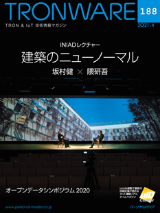 TRONWARE VOL.188「INIADレクチャー 建築のニューノーマル 坂村健×隈研吾」
