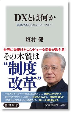 坂村会長の新刊「DXとは何か 意識改革からニューノーマルへ」が4月9日発売