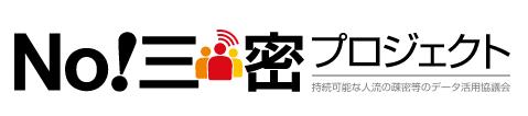 対談 堀潤氏x坂村健:「三密回避」のためのオープンデータ技術活用の今と未来