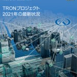 トロンフォーラムメールマガジン |  TRONWARE VOL.189「TRONプロジェクト2021年の最新状況」