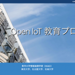 「Open IoT教育プログラム」2021年度受講生募集中