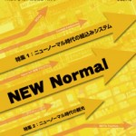 TRONWARE VOL.190「ニューノーマル時代の組込みシステム」