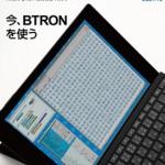 トロンフォーラムメールマガジン |  TRONWARE VOL.191「今、BTRONを使う」