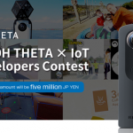 TRON Forum E-mail Magazine|Five million JP YEN prizes in total: RICOH THETA x IoT Developers Contest