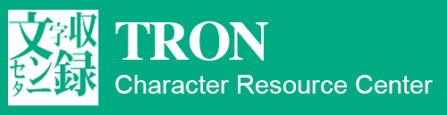 TRON Character Resource Center